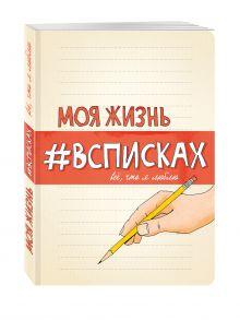 Нола Л. - Моя жизнь #всписках обложка книги