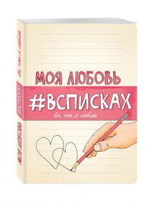 Нола Л. - Моя любовь #всписках обложка книги