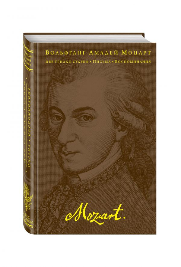 Две триады судьбы. Письма. Воспоминания Моцарт В.