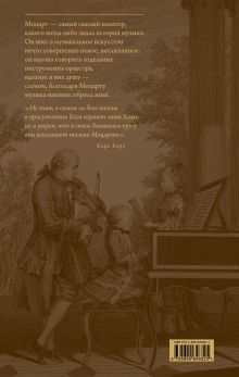 Обложка сзади Две триады судьбы. Письма. Воспоминания Моцарт В.