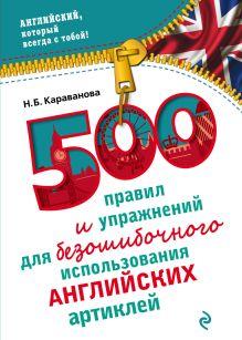 Обложка 500 правил и упражнений для безошибочного использования английских артиклей Н.Б. Караванова