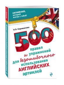 Караванова Н.Б. - 500 правил и упражнений для безошибочного использования английских артиклей обложка книги