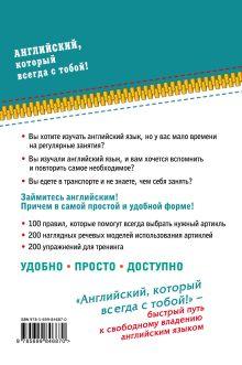 Обложка сзади 500 правил и упражнений для безошибочного использования английских артиклей Н.Б. Караванова