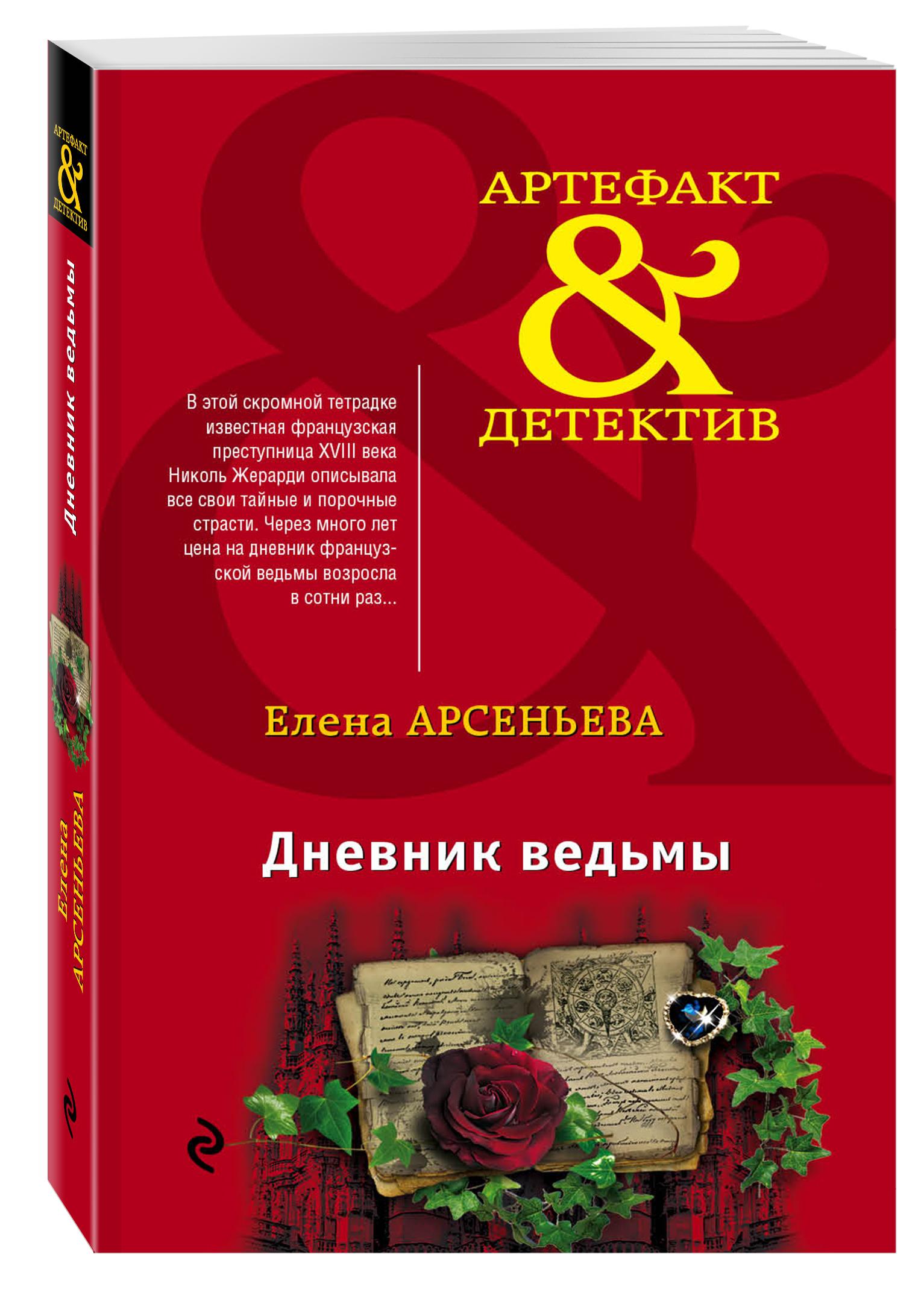 Арсеньева Е.А. Дневник ведьмы б д сурис фронтовой дневник дневник рассказы