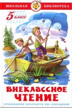 Внеклассное чтение (для 5 класса) НОВАЯ РЕДАКЦИЯ!