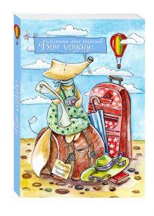- Блокнот. Bon Voyage обложка книги