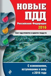 Обложка Новые ПДД РФ 2016 год