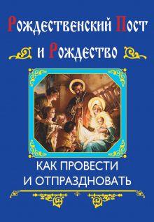 - С Рождеством Христовым! Подарок верующему (подарочный комплект книга + иерусалимские свечи) обложка книги