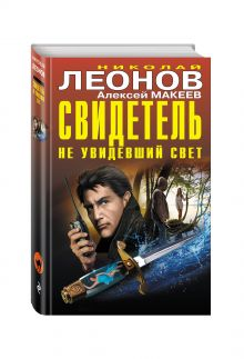 Леонов Н.И., Макеев А.В. - Свидетель, не увидевший свет обложка книги