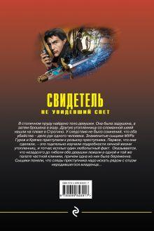 Обложка сзади Свидетель, не увидевший свет Николай Леонов, Алексей Макеев