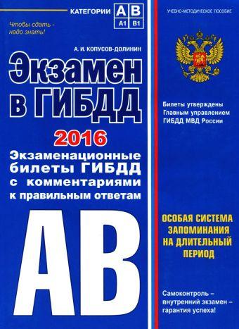 Экзамен в ГИБДД. Категории А, В 2016 год (со всеми изменениями) Копусов-Долинин А.И.