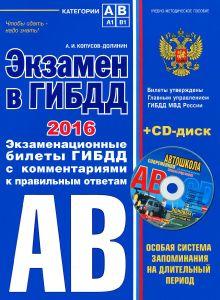 Копусов-Долинин А.И. - Экзамен в ГИБДД. Категории А, В 2016 г. (со всеми изменениями) (+CD) обложка книги