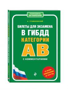 Громаковский А.А. - Билеты для экзамена в ГИБДД категории А и В с комментариями (со всеми изменениями на 2016 г.) обложка книги
