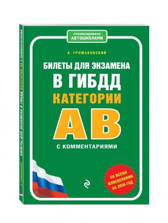 Билеты для экзамена в ГИБДД категории А и В с комментариями (со всеми изменениями на 2016 г.) Громаковский А.А.