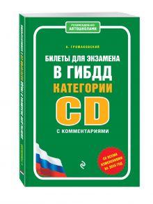 Громаковский А.А. - Билеты для экзамена в ГИБДД категории C и D с комментариями (со всеми изменениями на 2016 год) обложка книги