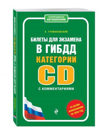 Билеты для экзамена в ГИБДД категории C и D с комментариями (со всеми изменениями на 2016 год) Громаковский А.А.