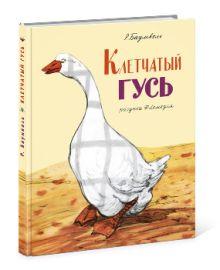 Баумволь Р.Л. - Клетчатый гусь обложка книги