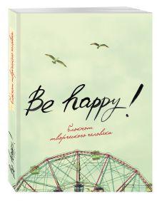 - Be Happy! (5-е изд.) обложка книги