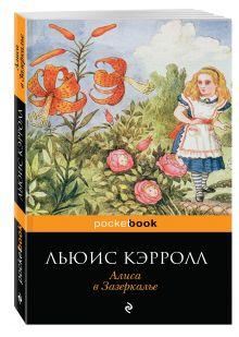 Алиса в Зазеркалье обложка книги