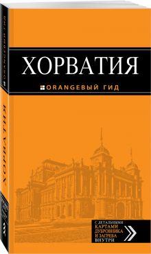 Хорватия: путеводитель + карта. 3-е изд., испр. и доп.