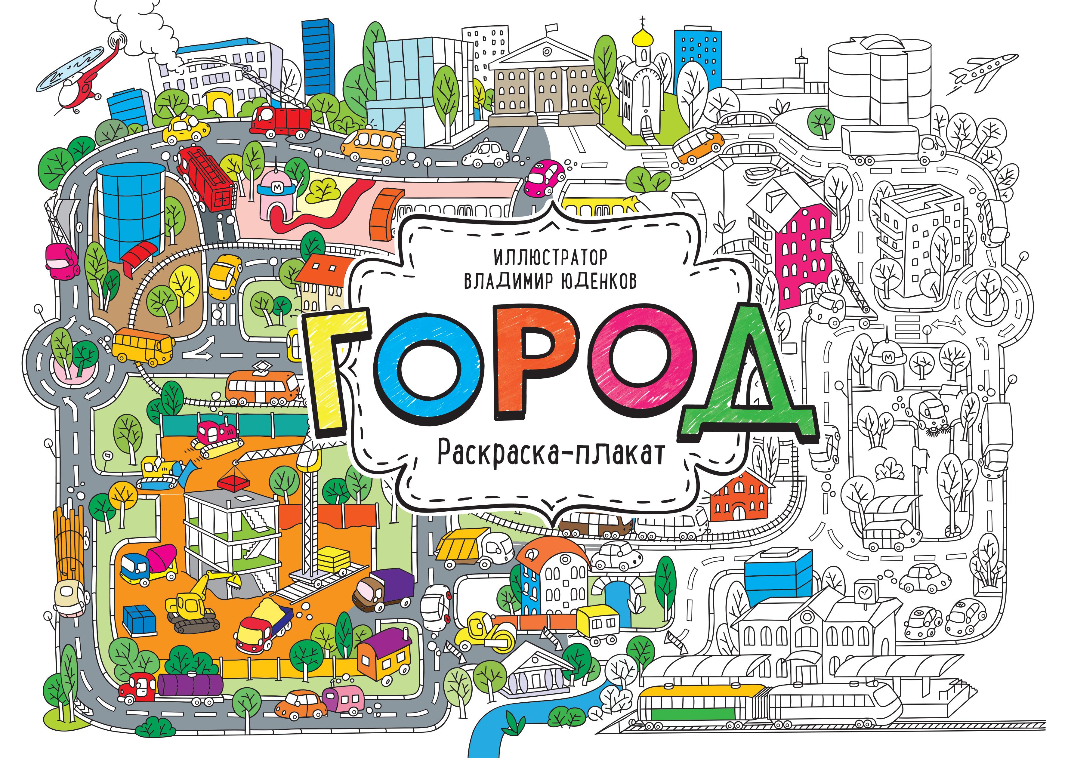 Город. Раскраска-плакат