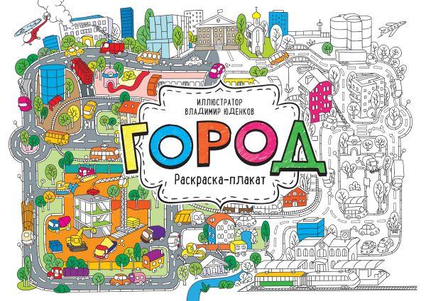 Город. Раскраска-плакат Юденков В.