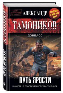 Тамоников А.А. - Путь ярости обложка книги
