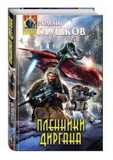 Глушков Р.А. - Пленники Диргана обложка книги