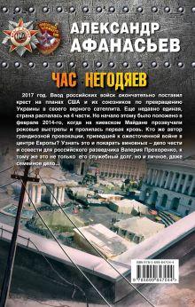 Обложка сзади Час негодяев Александр Афанасьев