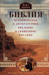 Библия. Историческое и литературное введение в Священное писание Эрман Б