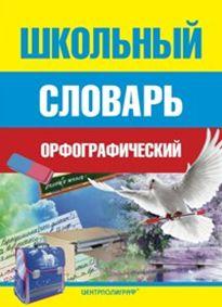 Школьный орфографический словарь Жукова Т.