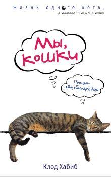 Хабиб К. - Мы, кошки обложка книги