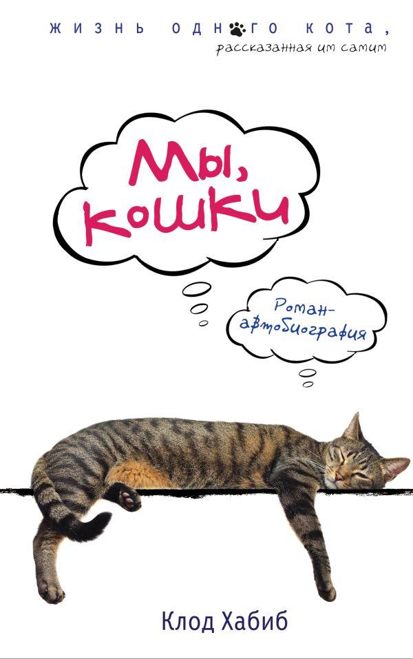 Мы, кошки Хабиб К.