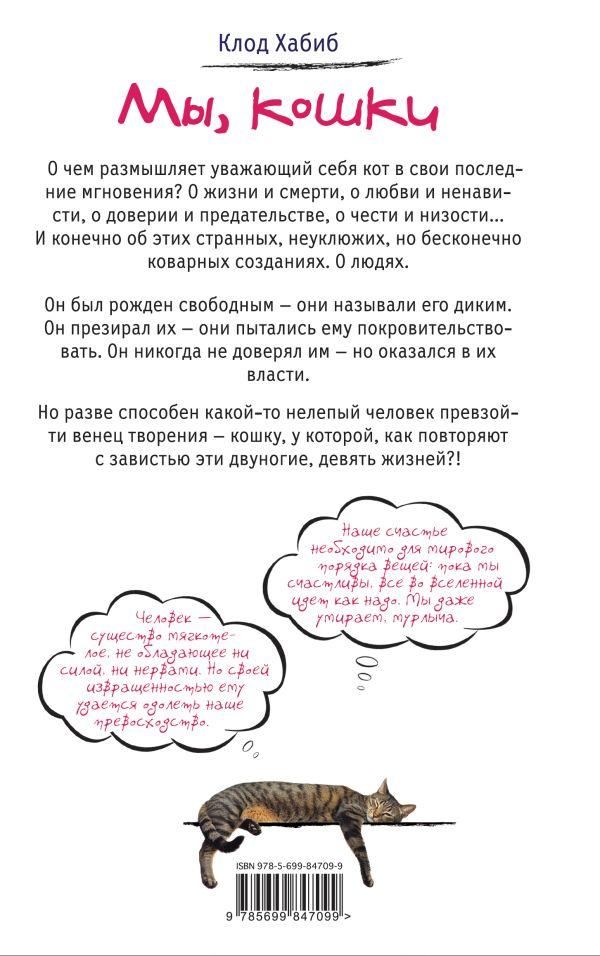 как называли кота в русских народных сказках