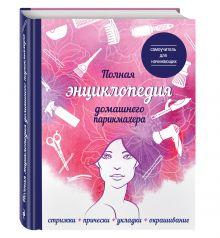 Марина З. - Полная энциклопедия домашнего парикмахера (девушка) обложка книги