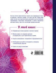 Обложка сзади Полная энциклопедия домашнего парикмахера (девушка)