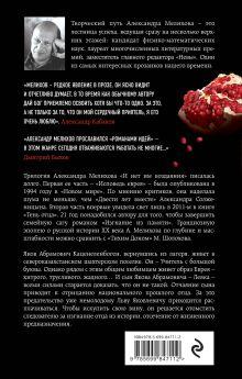 Обложка сзади И нет им воздаяния Александр Мелихов
