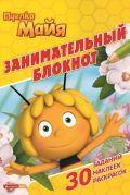 Пчелка Майя. ДРТР №1505. Занимательный блокнот. от ЭКСМО