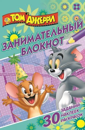 Том и Джерри. ДРТР № 1506. Занимательный блокнот.