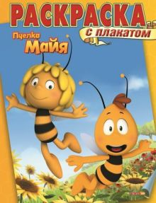 Пчелка Майя. РП № 1508. Раскраска с плакатом.