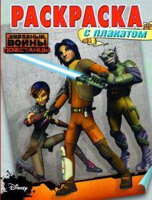 - Звездные Войны: Повстанцы.РП № 1504. Раскраска с плакатом. обложка книги