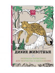 Поляк К.М. - Дикие животные. Раскраска-антистресс для творчества и вдохновения. обложка книги