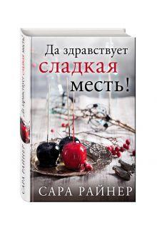 Райнер С. - Да здравствует сладкая месть! обложка книги
