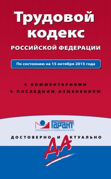 Обложка Трудовой кодекс РФ. По состоянию на 15 октября 2015 года. С комментариями к последним изменениям
