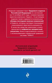 Обложка сзади Трудовой кодекс РФ. По состоянию на 15 октября 2015 года. С комментариями к последним изменениям