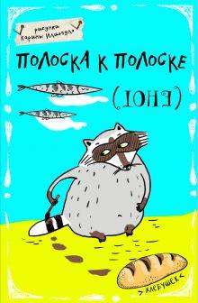 - Блокнот. Полоска к полоске (А5) обложка книги