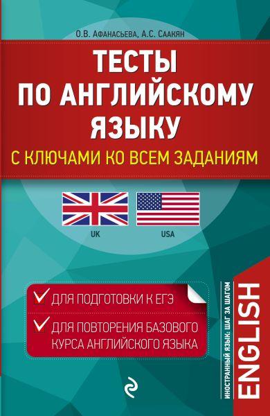 Тесты по английскому языку. С ключами ко всем заданиям