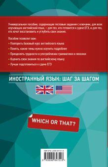 Обложка сзади Тесты по английскому языку. С ключами ко всем заданиям О. В. Афанасьева, А. С. Саакян