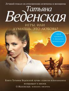 Веденская Т. - Игры, или Думаешь, это любовь? обложка книги