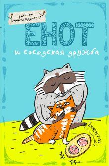 - Блокнот. Енот и соседская дружба (А5) обложка книги